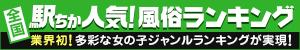 神奈川のデリヘル情報は[駅ちか]におまかせ