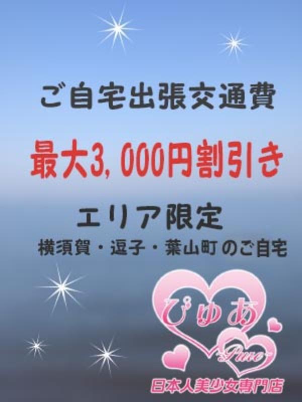 最大3000円引