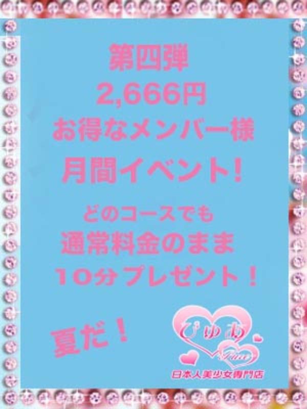 第四弾・2,666円分お得な メンバー様専用イベント!